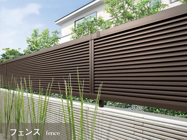 フェンス fence